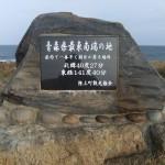 43 最東南端の碑